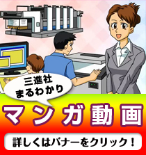 三進社PRマンガ動画