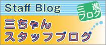 三ちゃんのスタッフブログ
