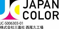 Japan Color 認証