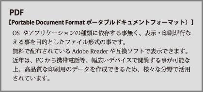 PDFとは ---