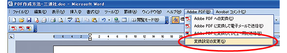 PDF作成の準備/設定