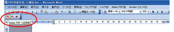 PDF作成/PDF作成