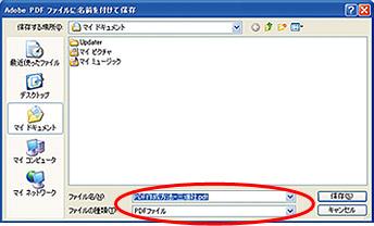 PDF作成/保存場所