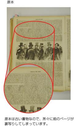 本文ページの原本です。原本は古い書物なので、所々に前のページが裏写りしてしまっています。