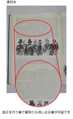 本文ページの復刻本です。修正を行うことで裏写りも消し去ることが可能です。