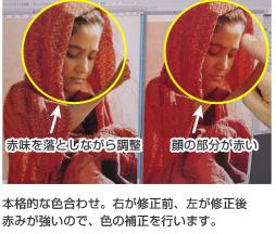 本格的な色合わせ。右が修正前、左が修正後です。赤みが強いので、色の補正を行います。