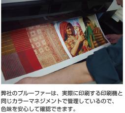 弊社のプルーファーは、実際に印刷する印刷機と同じカラーマネジメントで管理しているので、色味を安心して確認できます。