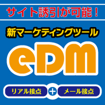 新マーケティングツールeDM