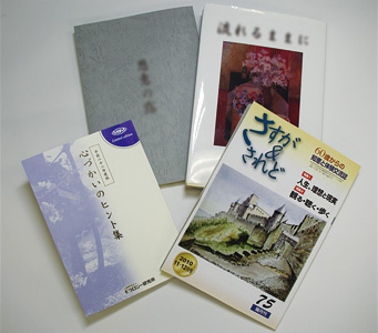 本・冊子の一例