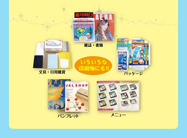 雑誌・書籍|文具・日用雑貨|パンフレット|メニュー|パッケージ